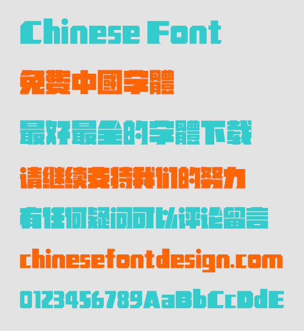 Zao zi Gong fang strong boldface(non-commercial) conventional Font-Traditional Chinese