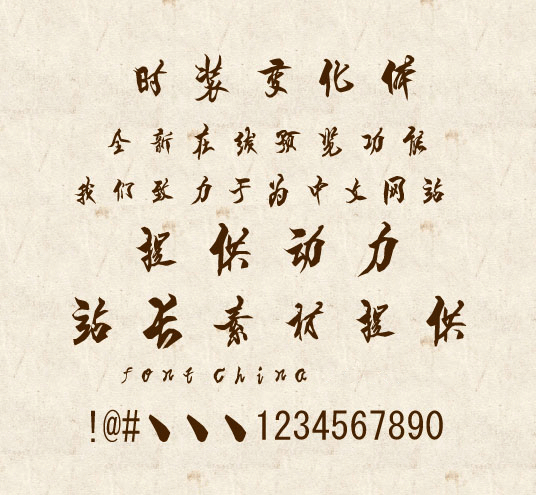 456465 Fashionable dress changing Font–Simplified Chinese Stylish Chinese Font Simplified Chinese Font