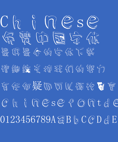 Fashionable dress Stereoscopic Font–Simplified Chinese