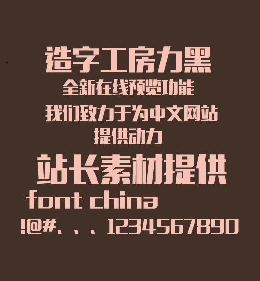 erttrt Zao zi Gong fang bold figure (non commercial) conventional Font Simplified Chinese Simplified Chinese Font Bold Figure Chinese Font