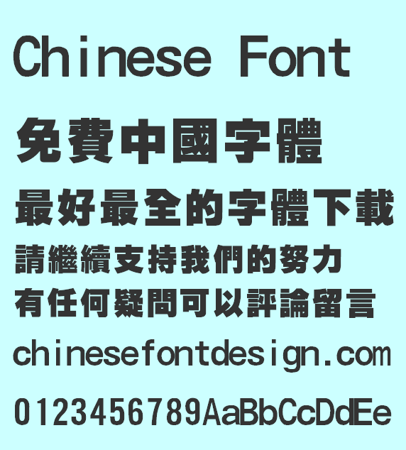 Quan Zhen super bold face letter Font-Traditional Chinese