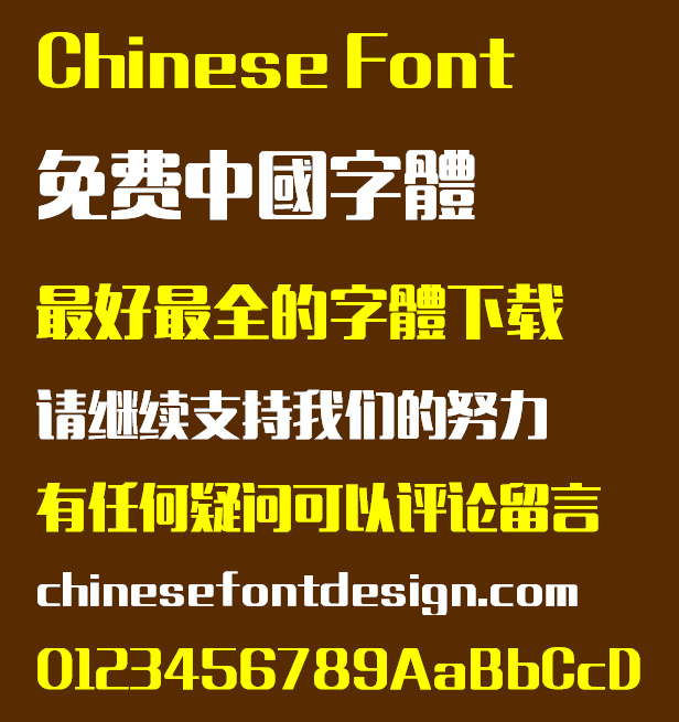 75536645645 Zao zi Gong fang boldface Lang Qian(non commercial) conventional Font Traditional Chinese Traditional Chinese Font Elegant Chinese Font