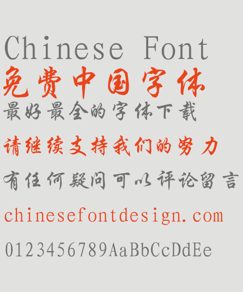 765867 Xing Regular script character Font Simplified Chinese Simplified Chinese Font Semi Cursive Script Chinese Font