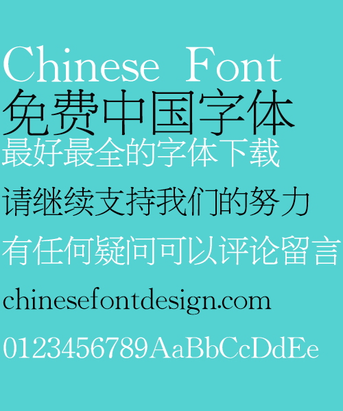 Qing niao Song dynasty Font-Simplified Chinese