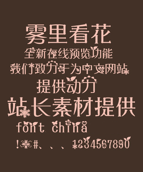 Beautiful flower art Font-Simplified Chinese