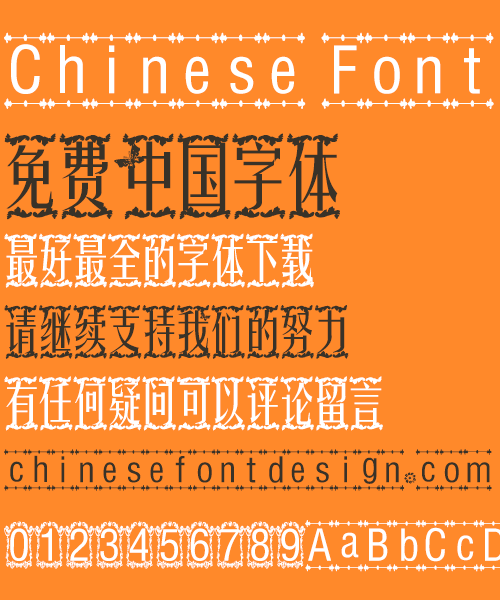 Voice Of The Wind Font-Simplified Chinese