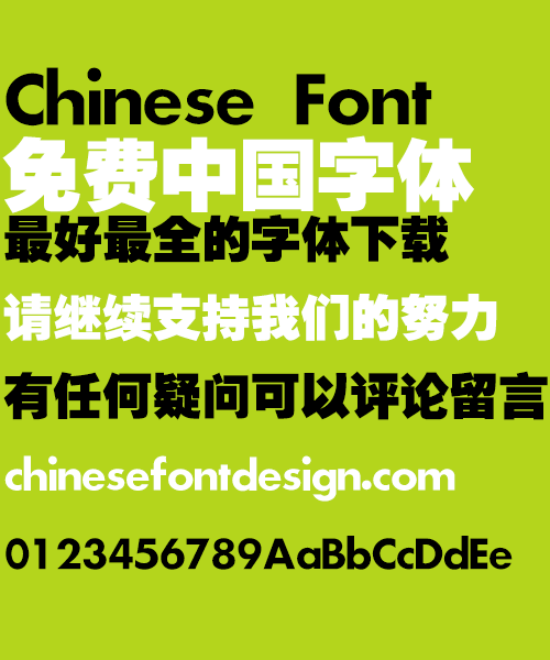Qing niao Super bold face letter Font-Simplified Chinese