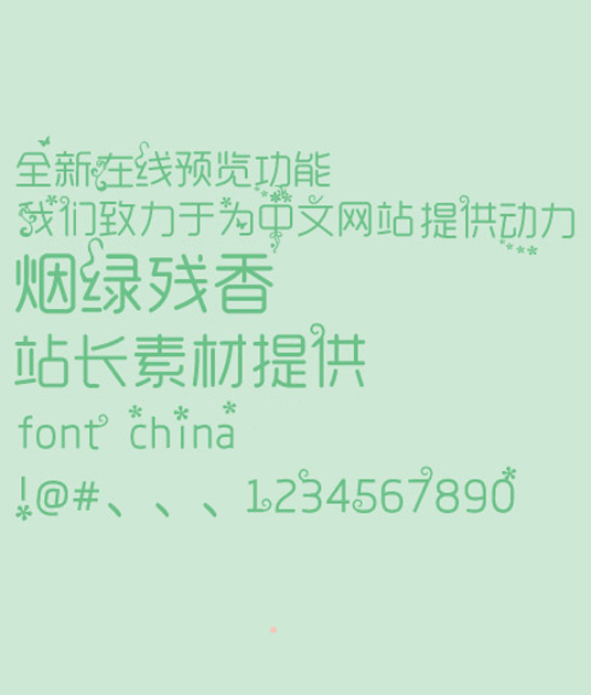 Art pattern Font-Simplified Chinese