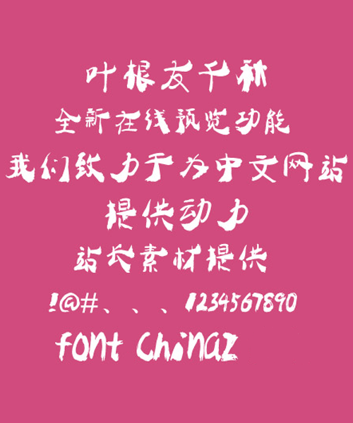 456463476 Ye GenYou calligraphy Font Simplified Chinese Simplified Chinese Font Ink Brush (Writing Brush)