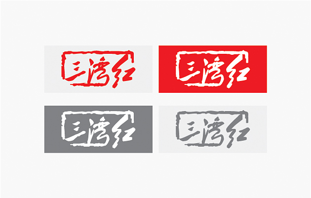 53284769dae7f 'San Wan Hong' Gifts and gift sales company Logo Chinese Logo design