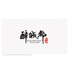 Permalink to China chongqing hotpot restaurant Logo-Chinese Logo design