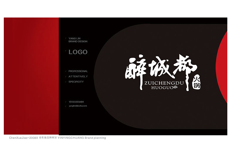China chongqing hotpot restaurant Logo-Chinese Logo design