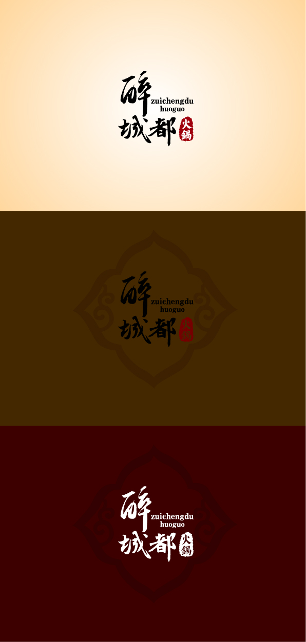 53357792454be China chongqing hotpot restaurant Logo Chinese Logo design