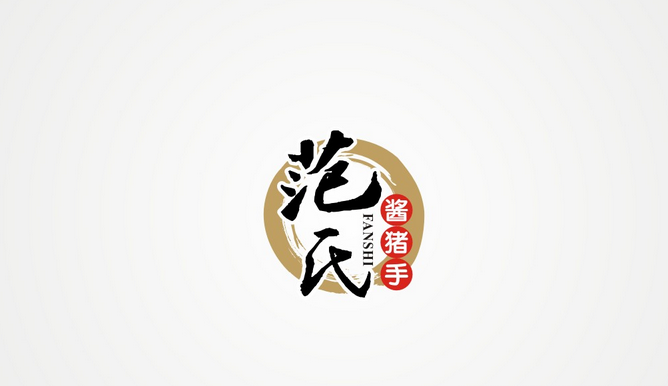 546 'Fan Shi' Sauce pigs knuckles food company Logo Chinese Logo design