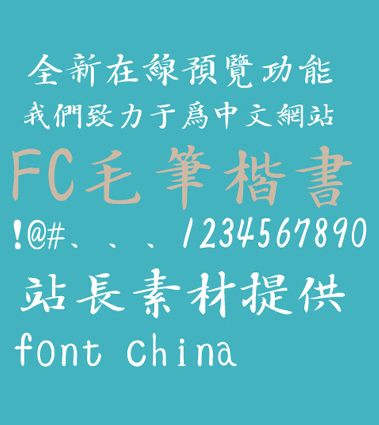 65756756 FC Brush Regular script Font Traditional Chinese Traditional Chinese Font Ink Brush (Writing Brush)