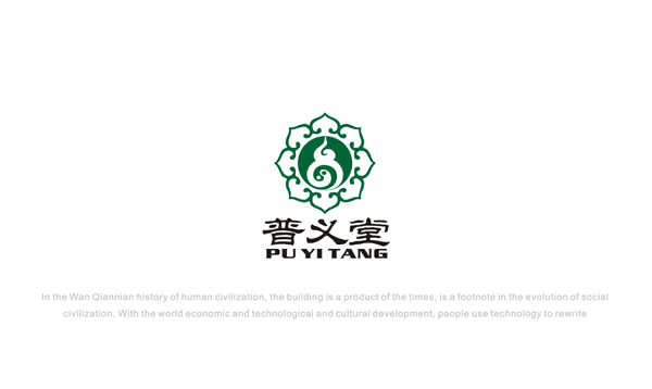a1 Pu Yi Tang Chinese medicinal materials co., LTD Logo Chinese Logo design