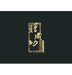 Permalink to 'Zeng Cheng Gong' Liquor food company Logo-Chinese Logo design