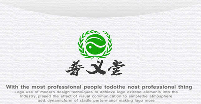 a2 Pu Yi Tang Chinese medicinal materials co., LTD Logo Chinese Logo design