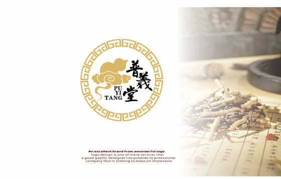 a7 Pu Yi Tang Chinese medicinal materials co., LTD Logo Chinese Logo design