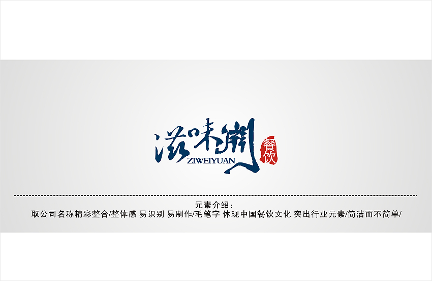 r2 'Zi Wei Yuan' Fast food chains Logo Chinese Logo design