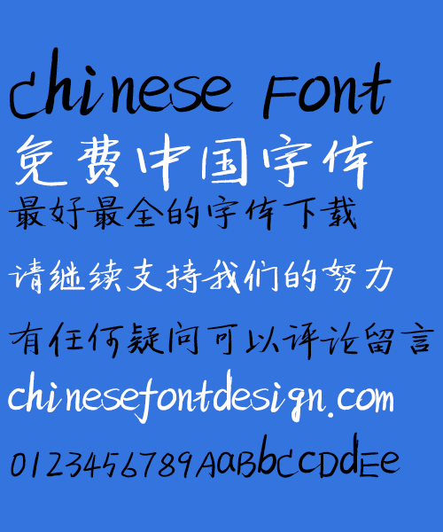 Summer begins handwritten Font-Simplified Chinese