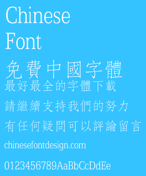 Wang han zong Imitation Song typeface Standard Font-Traditional Chinese