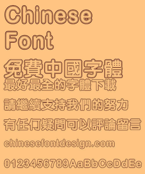 2154545 Wang han zong Cylinder Hollow Font Traditional Chinese Traditional Chinese Font Rounded Chinese Font