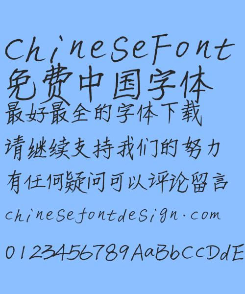 23424321534 Handwritten word Regular script Font Simplified Chinese Simplified Chinese Font Regular Script Chinese Font Pen Chinese Font Handwriting Chinese Font
