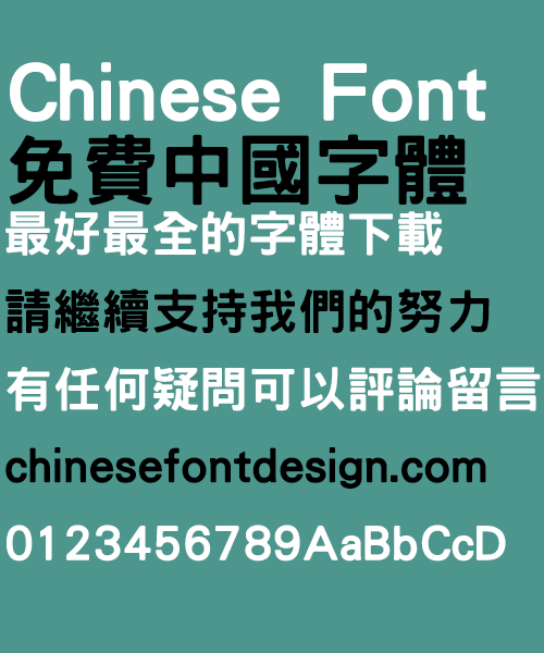 Wang han zong boldface Font-Traditional Chinese