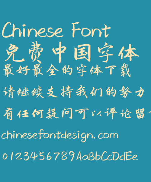 34523554 Senty Zhao Font Simplified Chinese Simplified Chinese Font Semi Cursive Script Chinese Font Ink Brush (Writing Brush) Handwriting Chinese Font
