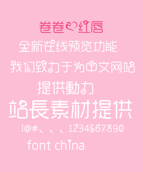 Sexy lip prints Font-Simplified Chinese