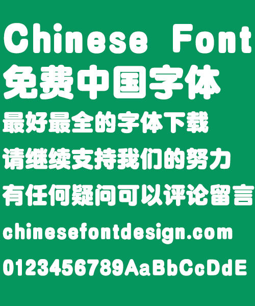 4562 Take off&Good luck Super Coarse cylinder Font Simplified Chinese Simplified Chinese Font Rounded Chinese Font Bold Figure Chinese Font
