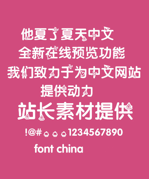 Summer style Font-Simplified Chinese