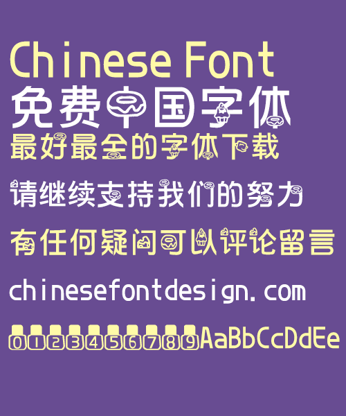 Cake doughnuts Font-Simplified Chinese