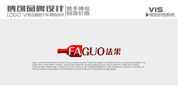 'Fa Guo' Wine brewing group Logo-Chinese Logo design