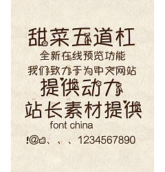 Permalink to The Chinese young pioneers Font-Simplified Chinese