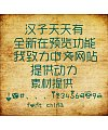 I Love You China Font-Simplified Chinese