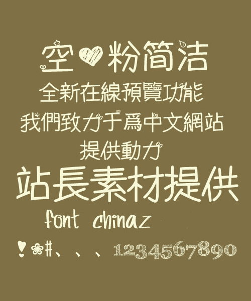 Simple love Font-Simplified Chinese