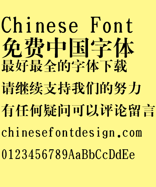 456364565555 Wen Ding CS Song style(simsun) Font Simplified Chinese Song (Ming) Typeface Chinese Font Simplified Chinese Font