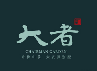 563667357365753 15 Logo Inspiring Examples Of Chinese Design Trends #.13 China Logo design