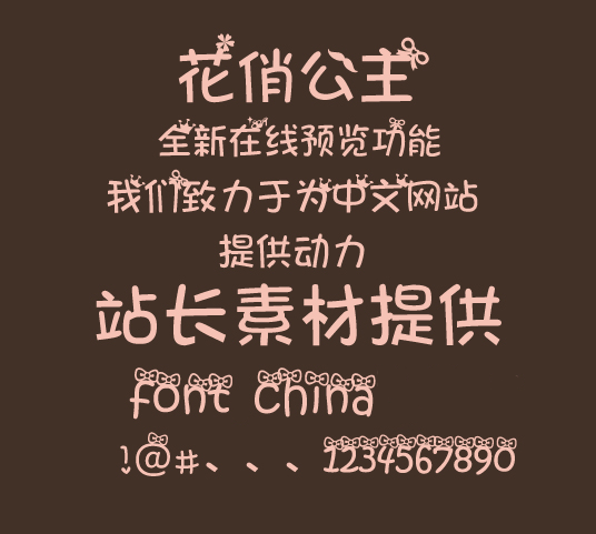 577657 Flowers bow Font Simplified Chinese Simplified Chinese Font Kids Chinese Font Cute Chinese Font