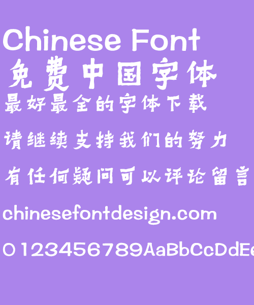 PeiSheng Liang Soft brush Font-Simplified Chinese