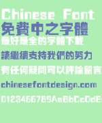 Take off&Good luck Gold brick Boldface Font-Traditional Chinese