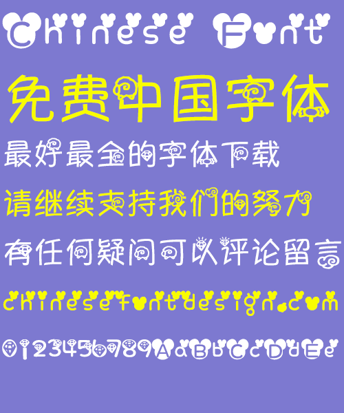 Child Mianyang And Diamond Font-Simplified Chinese