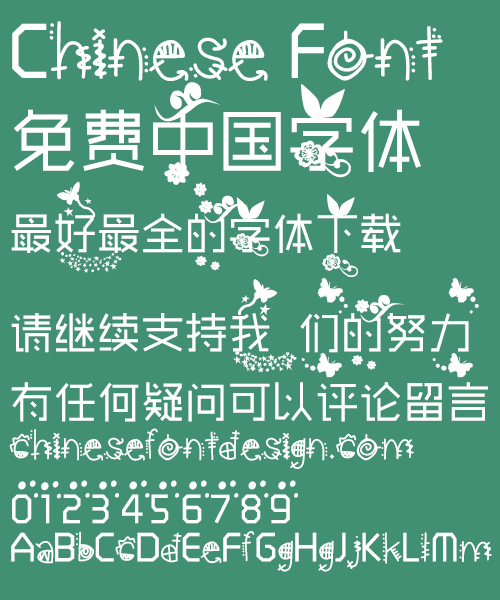 12211 Lovely butterfly flowers Font Simplified Chinese Simplified Chinese Font Art Chinese Font