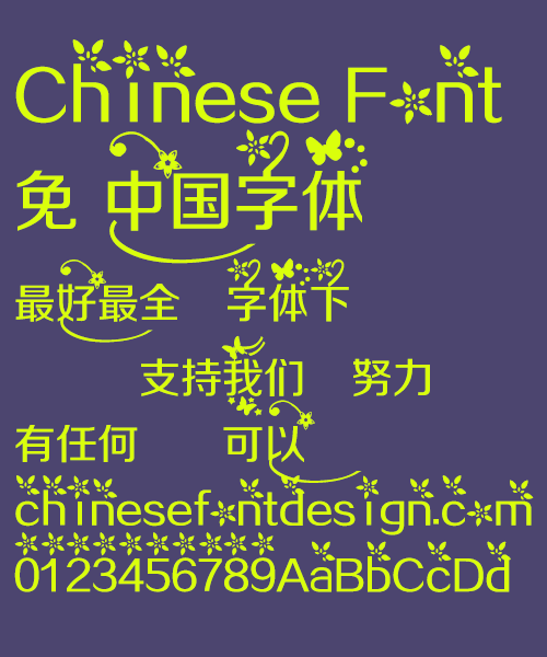 Art pattern boldface Font-Simplified Chinese