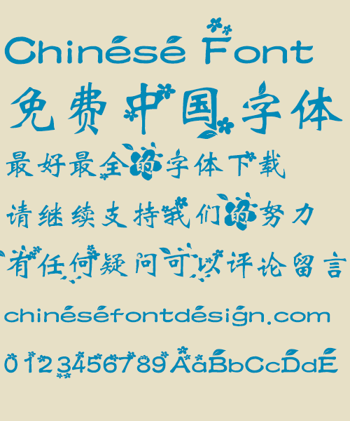 Flower art Font-Simplified Chinese