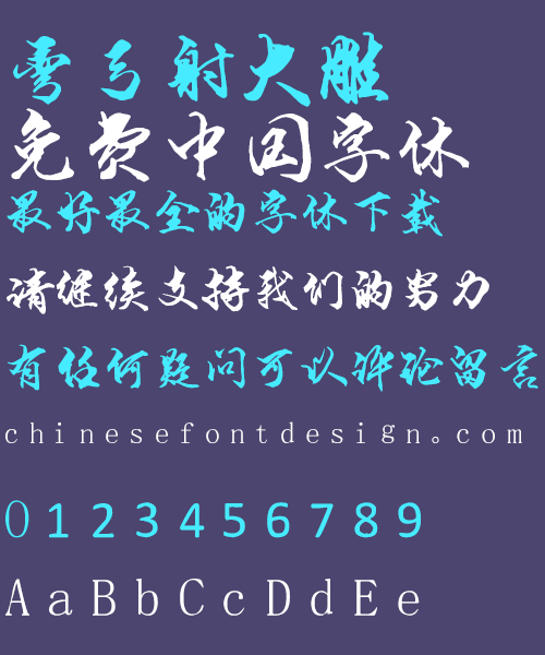 Duanning Ink Brush Semi-Cursive Script Chinese Font-Simplified Chinese