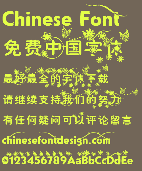 435326 Butterflies and flowers Art design Font Simplified Chinese Simplified Chinese Font Art Chinese Font