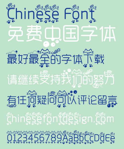 5585214 Cat and soap bubbles Font Simplified Chinese Simplified Chinese Font Kids Chinese Font